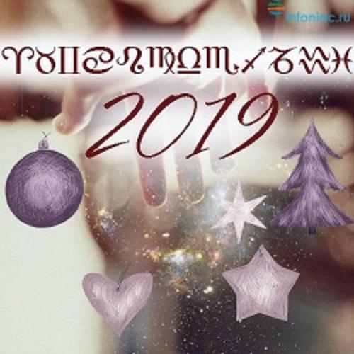 Астрологический прогноз на 2019 год земляной Свиньи.