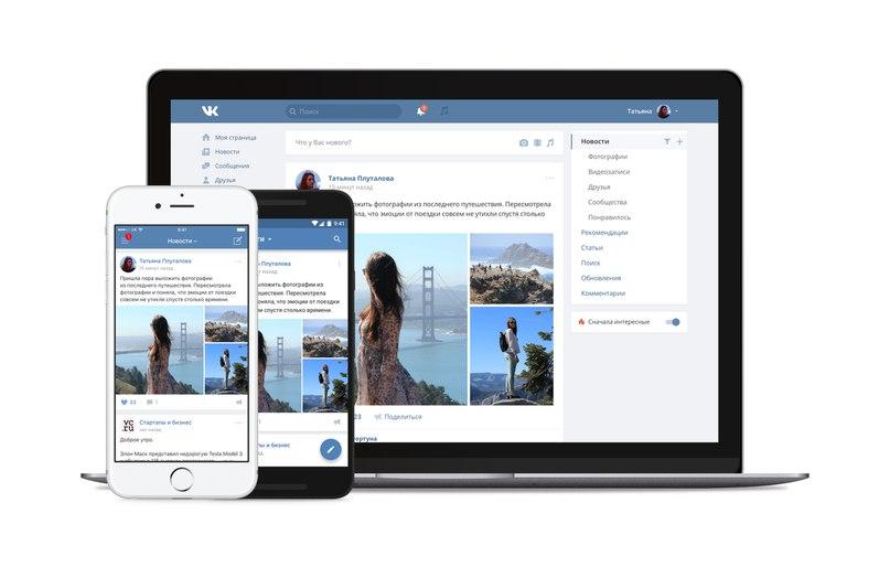 Соцсеть «ВКонтакте» перевела своих пользователей на новый дизайн