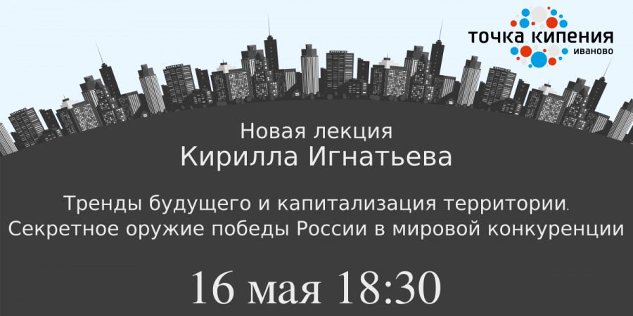Новая лекция Кирилла Игнатьева: