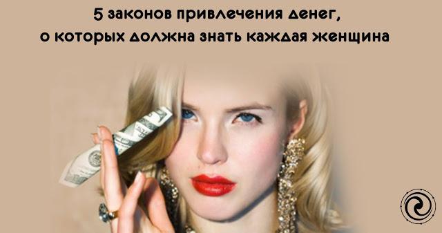 5 законов привлечения денег, о которых должна знать каждая женщина