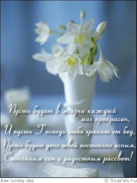 Поздравления православному с днем рождения