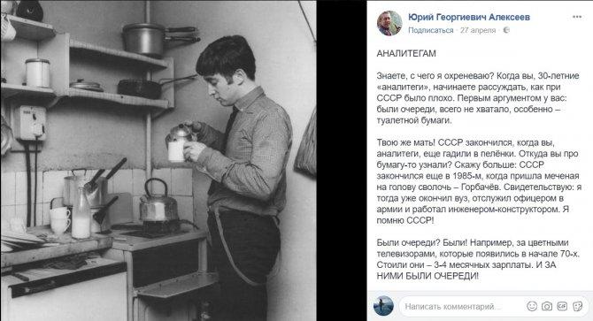 Журналист в Латвии о СССР и о Горбачёве: «меченая на голову сволочь»