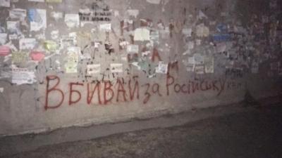 В Херсоне появились призывы убивать за русский язык