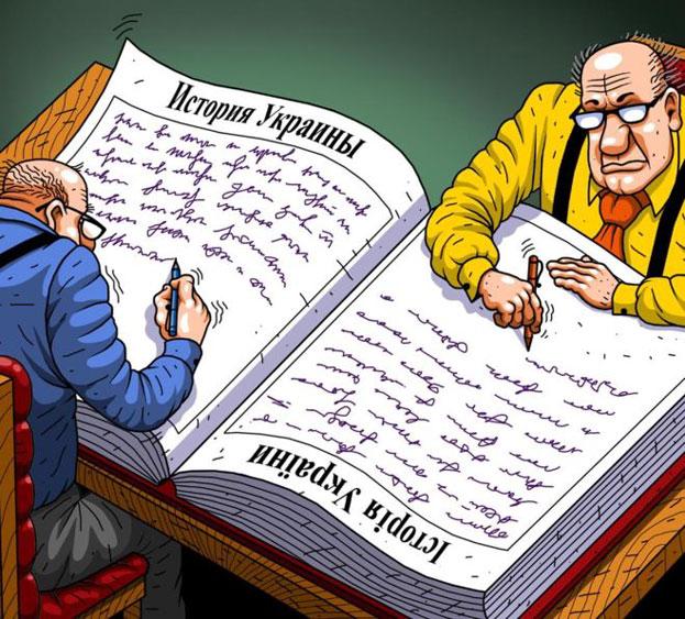 Чем занимается украинская власть? Да историю переписывает