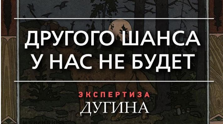 Александр Дугин. Либо русские проснутся, либо исчезнут