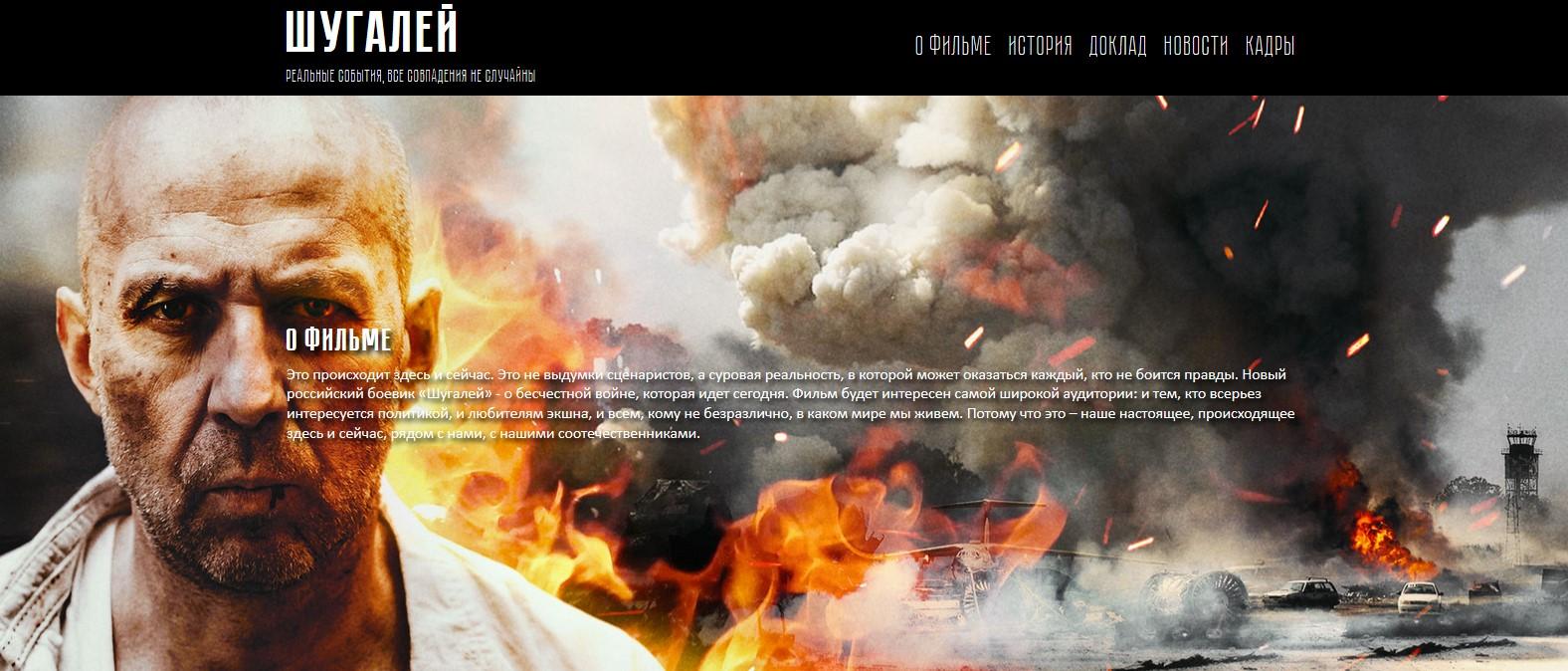 Скоро выйдет фильм о настоящем герое – «Шугалей»