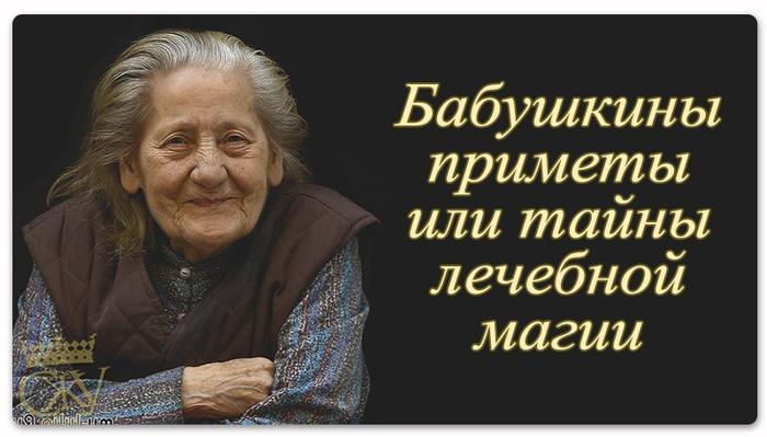 Бабушкины приметы или тайны лечебной магии. А вера и любовь важней всего…