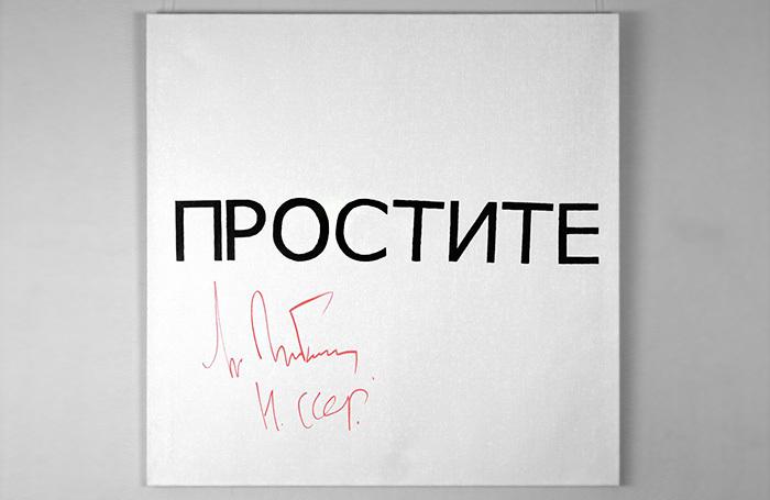 «Простите» с подписью Горбачева за 12 млн. Аукционный дом рассказал о необычном лоте