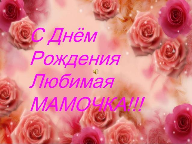 Поздравления с днем рождения для мамочке