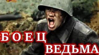 """Военный фильм """"ПО ПРОЗВИЩУ ВЕДЬМА"""""""