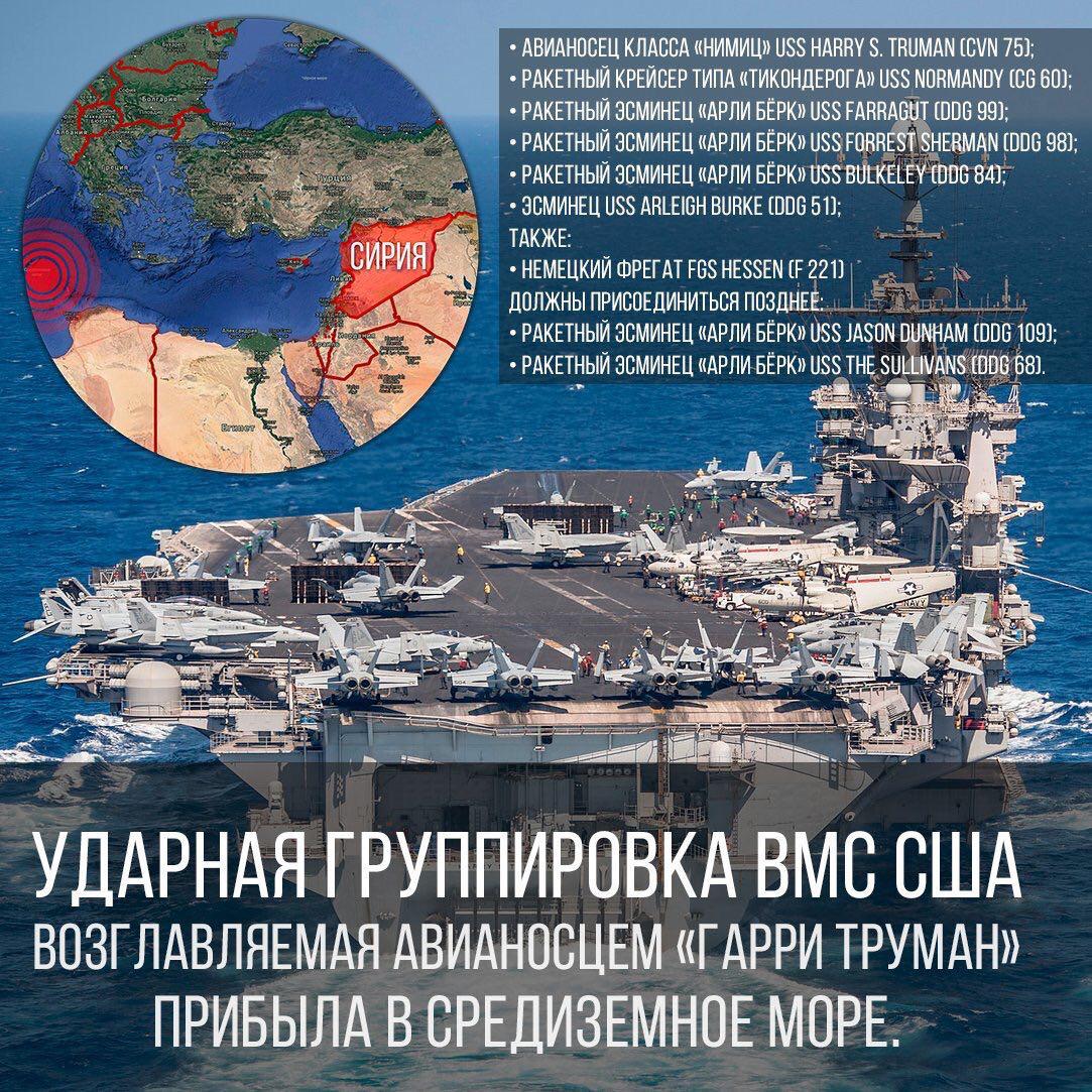 Ударная авианосная группа ВМС США вошла в Средиземное море и движется к берегам Сирии