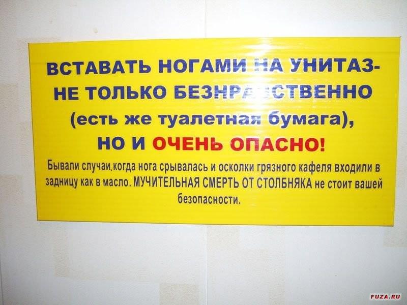 Подборка объявлений туалетного идиотизма