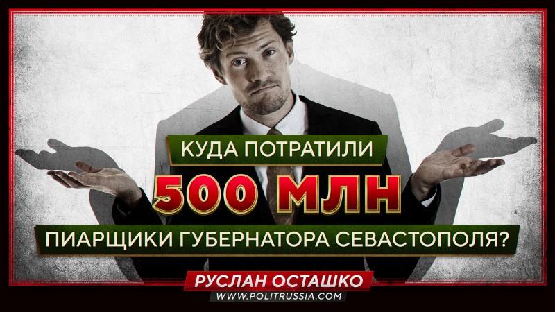 Куда потратили 500 миллионов пиарщики губернатора Севастополя?