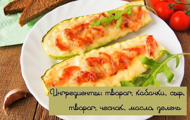 10 неожиданных блюд из кабачков
