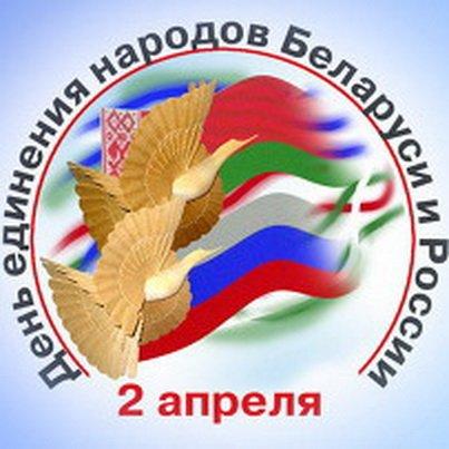 Поздравление с Днём единения народов России и Беларуси - ВСЕ НОВОСТИ НЕДЕЛИ