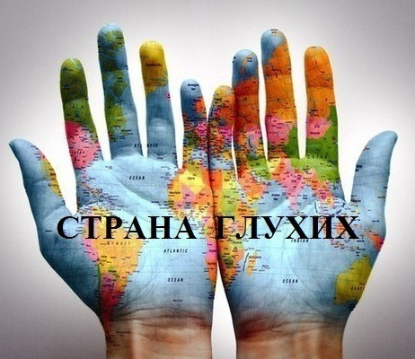25 сентября 2016 г. - Международный день глухих