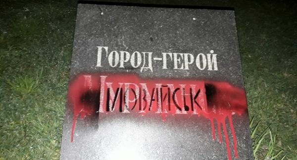 ВОдессе радикалы осквернили мемориал павшим вгоды войны