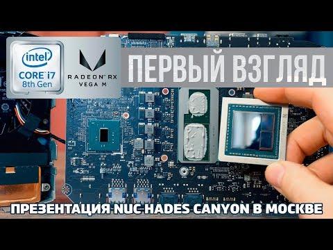 Центральные ядра Intel, графика AMD, огромная коробка - компактность и максимализм NUC