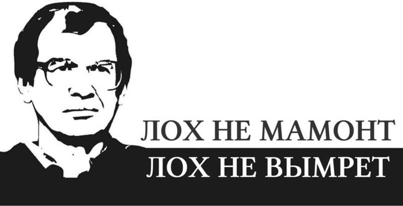 """""""Лох не мамонт - никогда не вымрет."""" (с) Сергей Мавроди"""