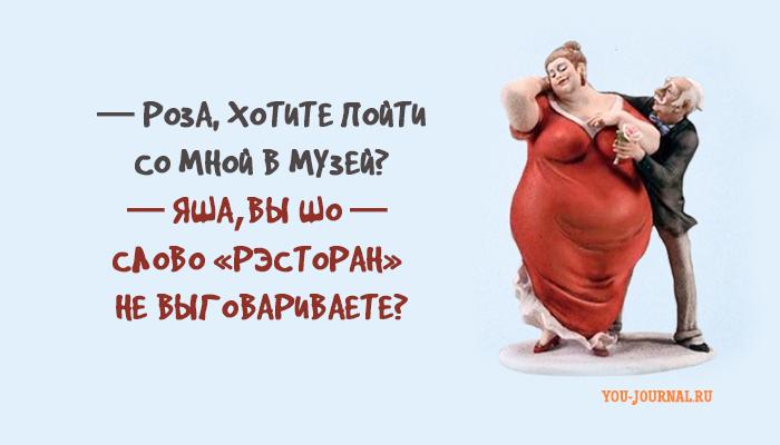 30 одесских шуток о семейной жизни