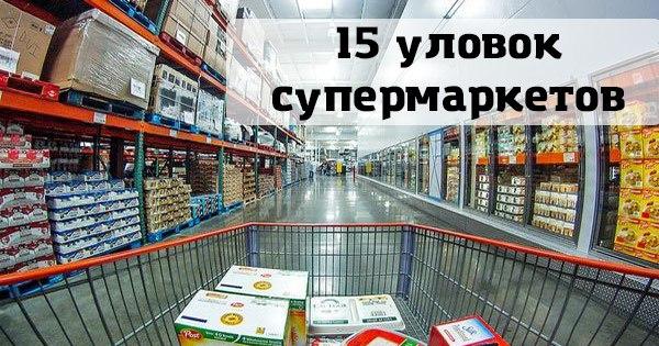 15 Уловок супермаркетов