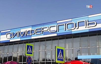 В Симферополе заканчивают строительство нового аэропорта