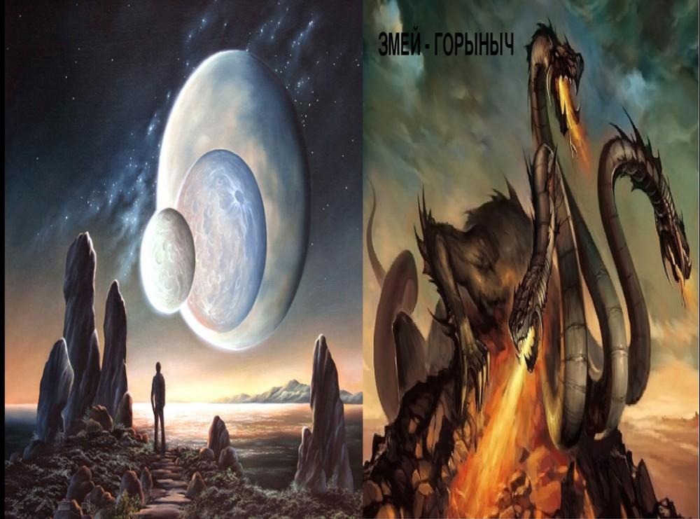 Три Луны Земли. Возрождение легенды Змея Горыныча!