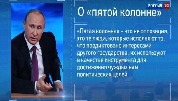 Томагавками по оккупационной власти России ( о пятой колонне)