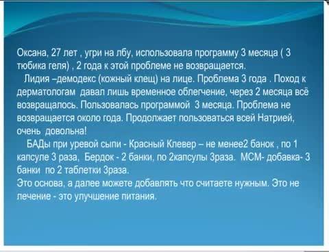 Косметика NSP. Часть 3. Громенко Людмила 31 июля