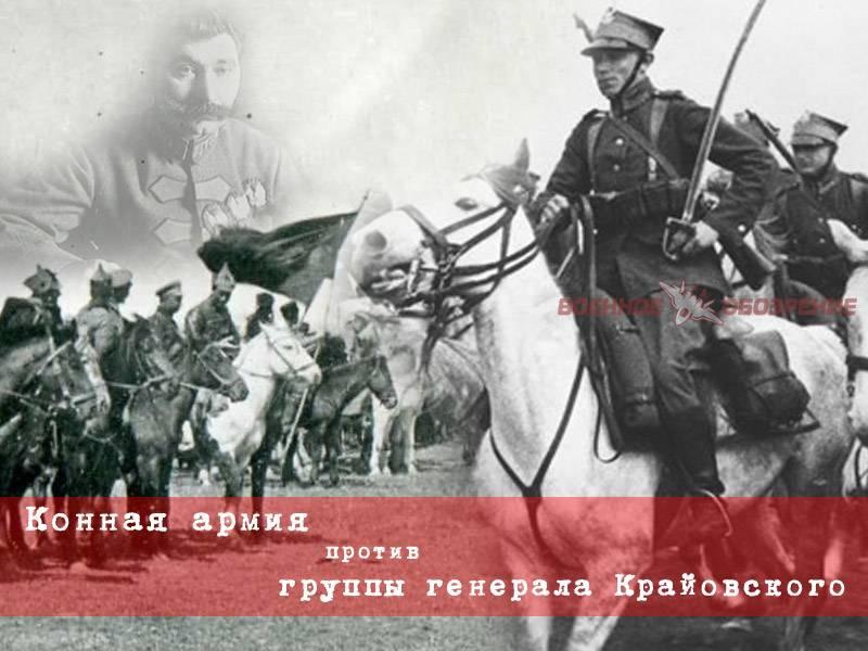 Конная армия против группы генерала Крайовского