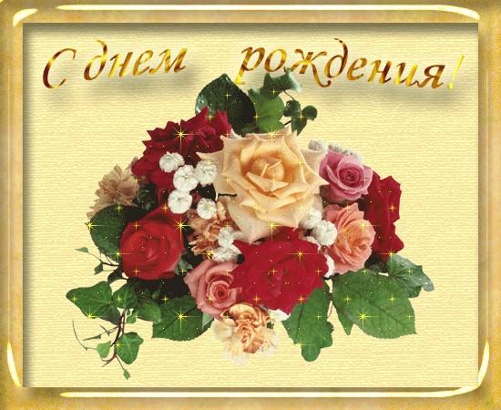 С Днём Рождения)