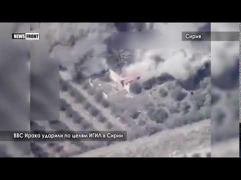 ВВС Ирака ударили по целям ИГИЛ в Сирии