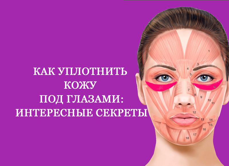 Как уплотнить кожу под глазами: интересные секреты