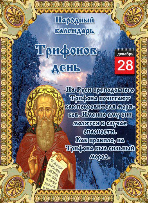 28 декабря — Народный праздник «Трифонов день».