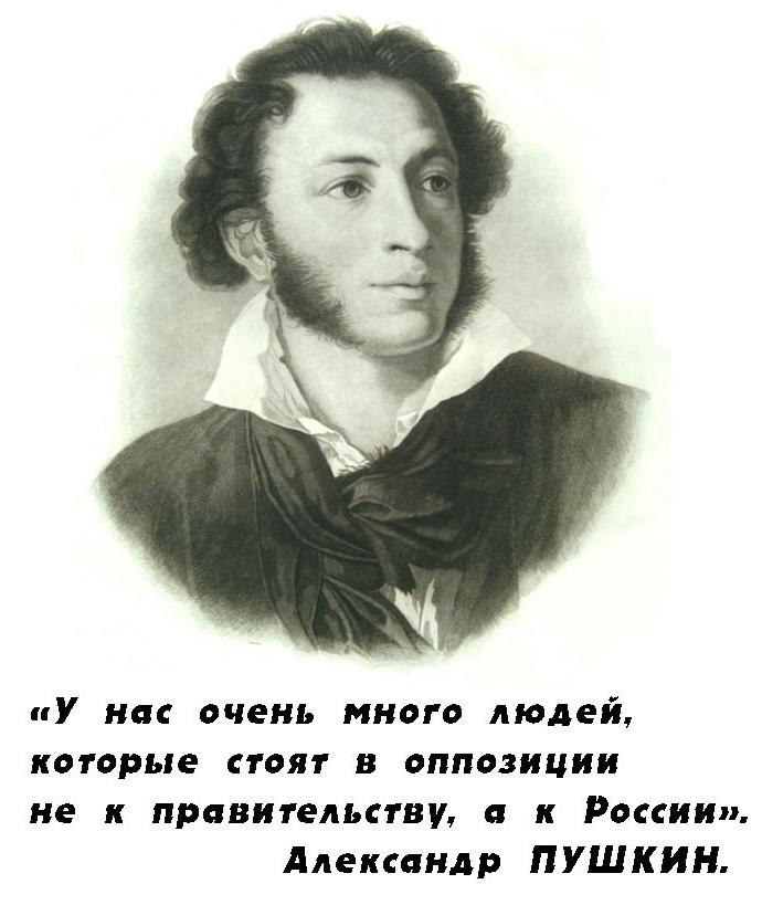 """Александр ЗИБОРОВ:   """"ПУШКИН - ВРАГ ЛИБЕРАЛОВ"""""""
