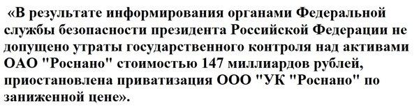 Чубайс и пустота - ФСБ взялась за «великого приватизатора»