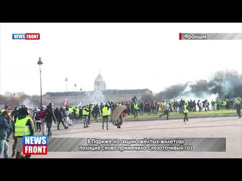 В Париже на акции «жёлтых жилетов» полиция снова применила слезоточивый газ