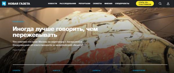 Очередной вброс «Новой газеты» по поводу вины России в трагедии рейса MH17