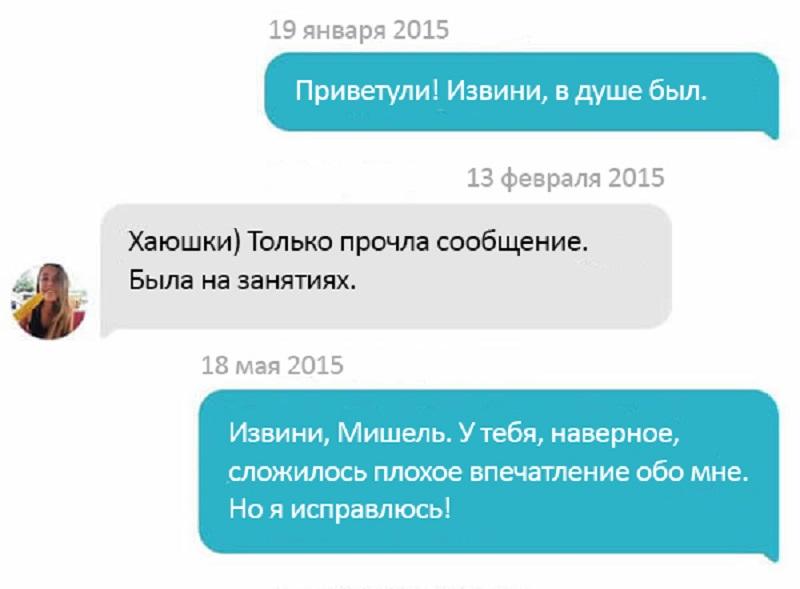 Переписка с иностранцем на сайте знакомств говорится