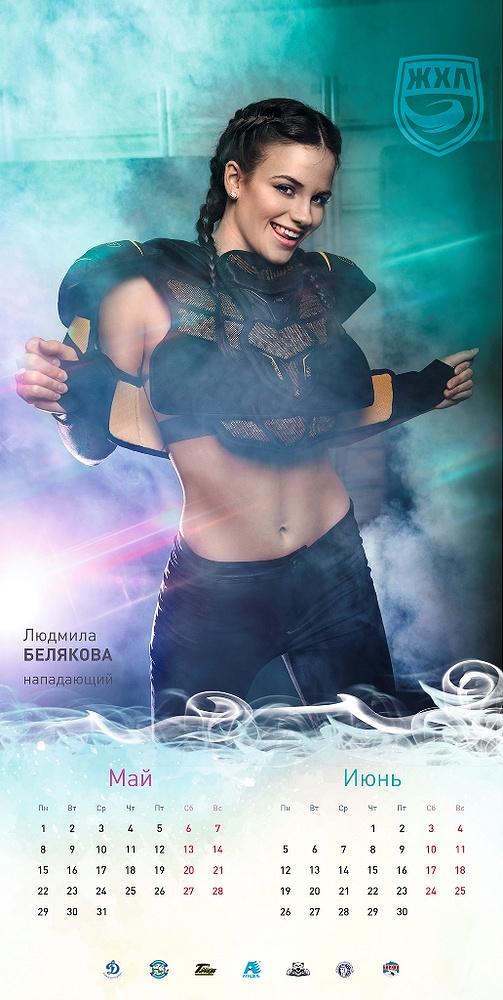 Российская Женская хоккейная лига (ЖХЛ) выпустила календарь 2017 года с участием некоторых своих наиболее знаменитых игроков