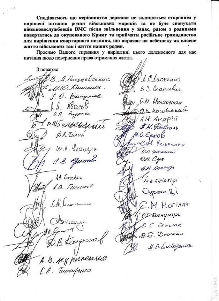 35 украинских моряков, покин…