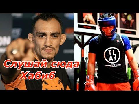Шок видео: Тони Фергюсон жестко, ответил Хабибу Нурмагомедову на счёт боя 30 декабря