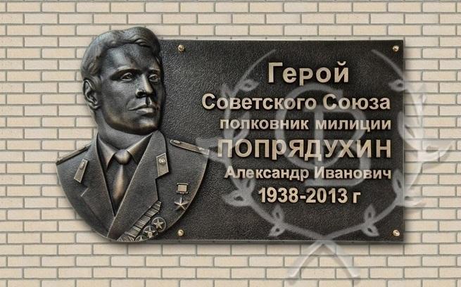 Забытый герой Советского Союза