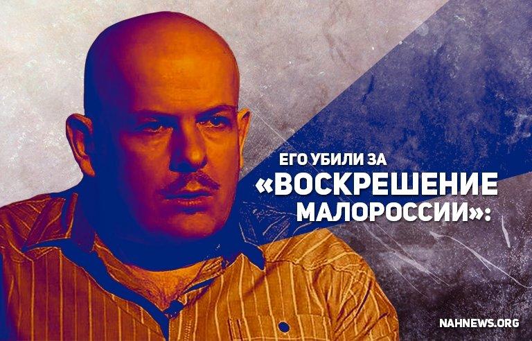 «Ни Российской империи, ни Советского Союза, ни Украины просто бы не было»: Олеся Бузину убили за «Воскрешение Малороссии»