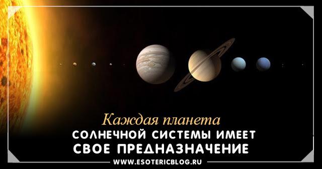 Каждая планета солнечной системы имеет свое предназначение