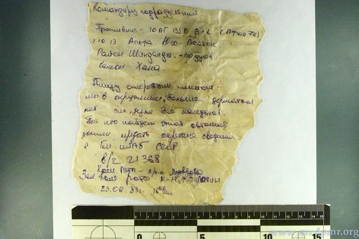 Эта записка была написана больше тридцати лет назад (Фото: пресс-служба МВД Приднестровья).