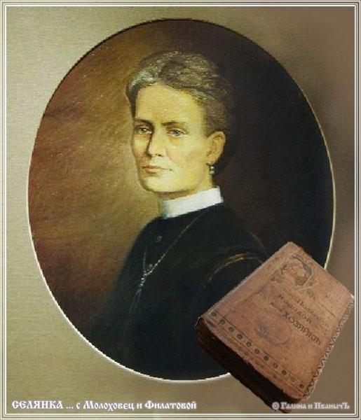 Постный стол от Елены Молоховец