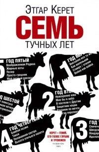 10 книг претендентов на звание главного переводного романа современности!  (Премия «Ясная Поляна»)