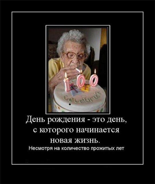 Смешной Анекдот Про День Рождение