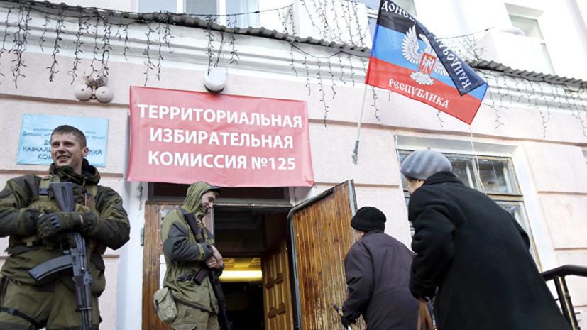 В ДНР ответили на заявление США о выборах в Донбассе